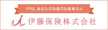 伊藤保険株式会社